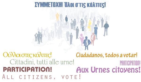 ψηφιζουμε!!!