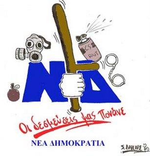 «αλητεσ ρουφιανοι δημοσιογραφοι»