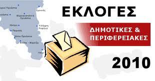 εν αναμονη …»νεωτερασ» σχεδον ολοι εναντιον των προωρων εκλογων