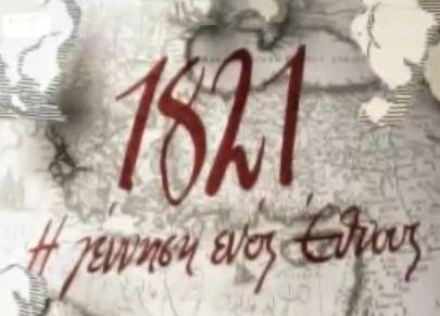 «σκαει» το παραμυθι για το 1821