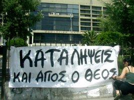 ελληνικο σχεδιο διασωσησ