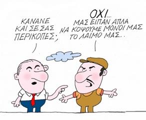 και μια ευκαιρια αποκλειστικα στο χερι των ελληνων