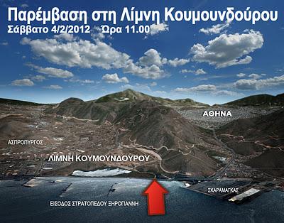 να σωσουμε την λιμνη κουμουνδουρου στον ασπροπυργο απο την  ρυπανση
