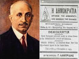 το πραγματικο περιεχομενο τησ δημοκρτατιασ. η συμβολη του αλεξανδρου παπαναστασιου