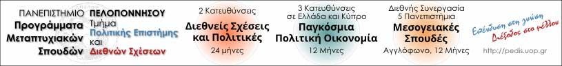 ΠΕΔιΣ - Τμήμα Πολιτικής Επιστήμης και Διεθνών Σχέσεων | Πολιτική επιστήμη, Διεθνείς Σχέσεις, Σπουδές, Μεταπτυχιακά, Έρευνα