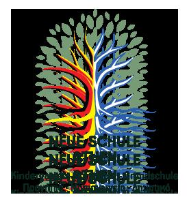 μια μεγαλη αγκαλια από το neue schule athen