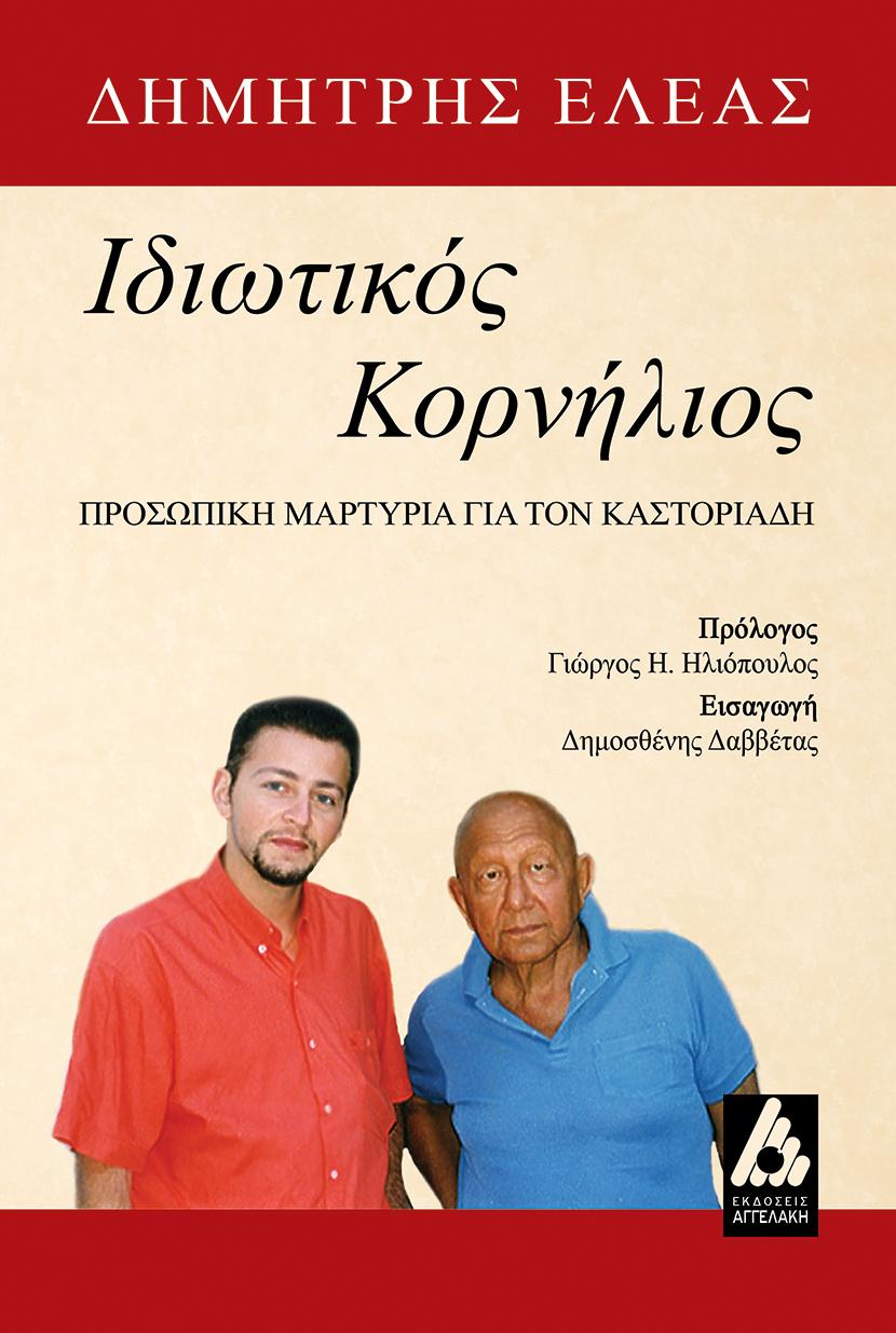 ιδιωτικοσ κορνηλιοσ: προσωπικη μαρτυρια για τον καστοριαδη