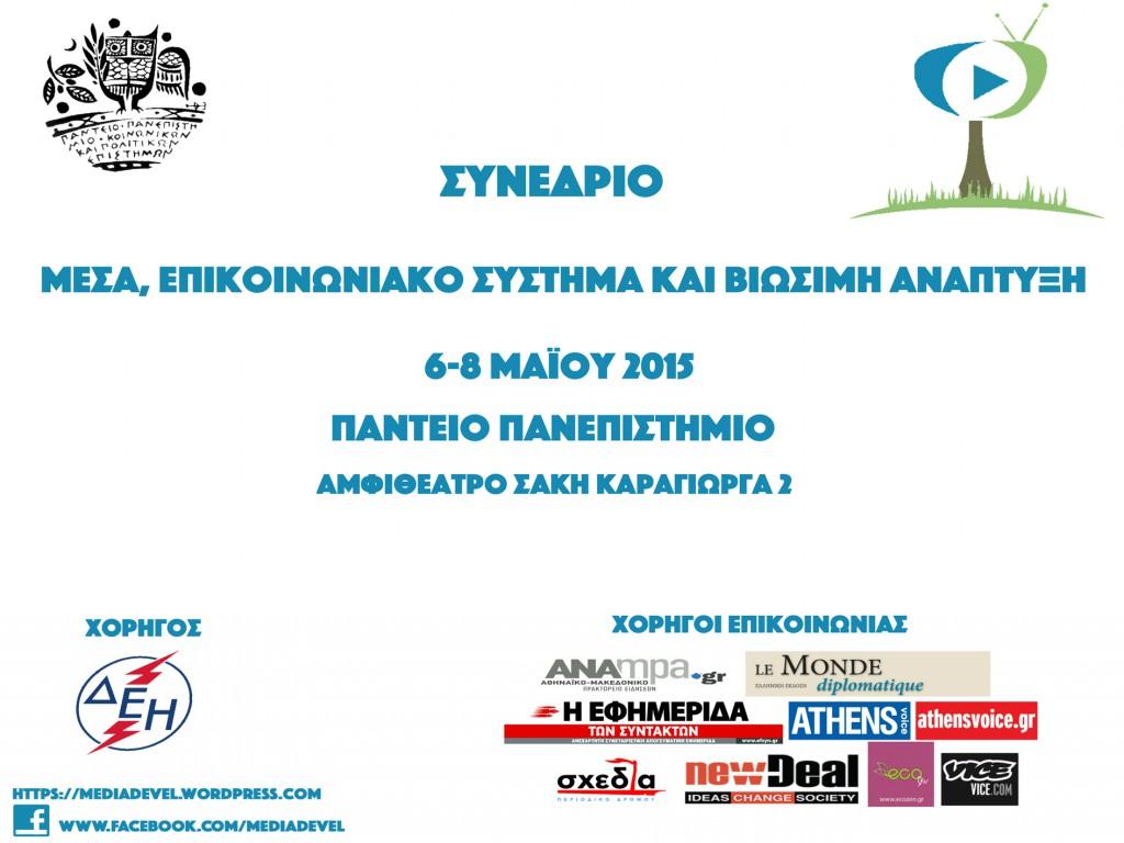 synedrio1