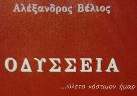 η οδυσσεια του αλεξανδρου βελιου