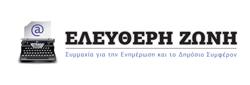 Ελεύθερη Ζώνη logo