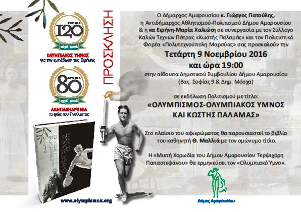 ολυμπιακοσ υμνοσ, παγκοσμια πολιτιστικη κληρονομια