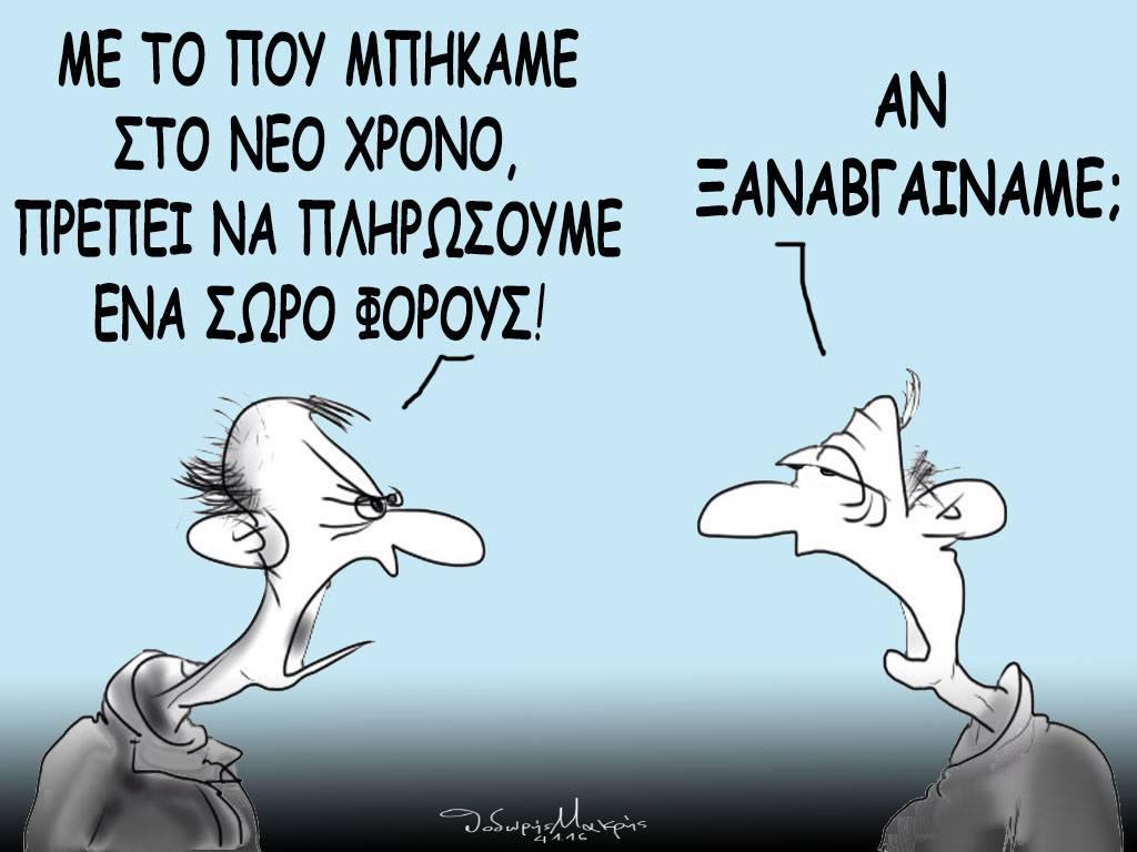 2017: ετοσ λυγμων ή ανατασησ για τον ελληνισμο;