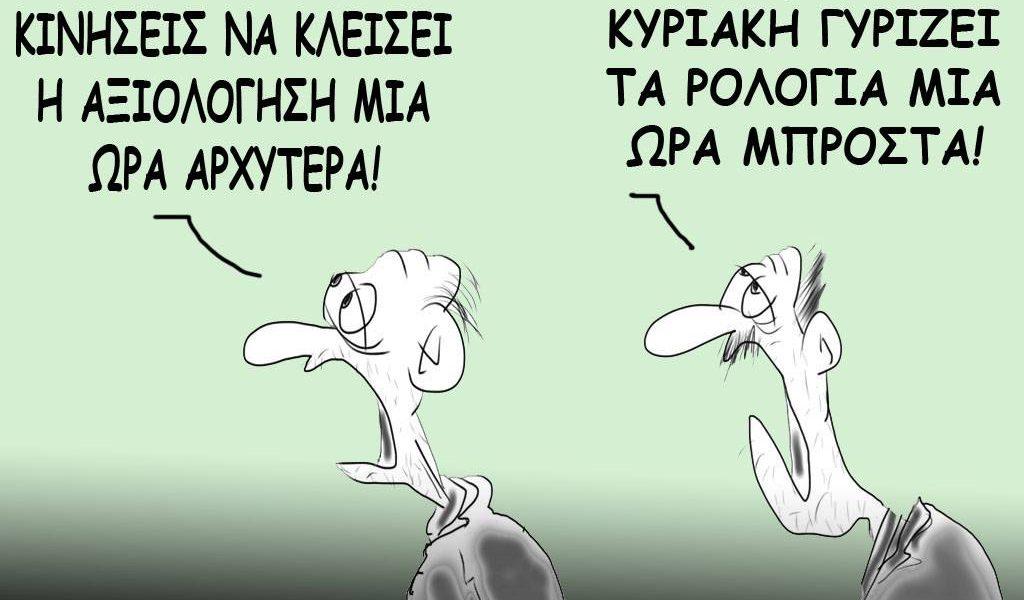 ΑΤΕΡΜΩΝ ΦΑΡΣΟΚΩΜΩΔΙΑ