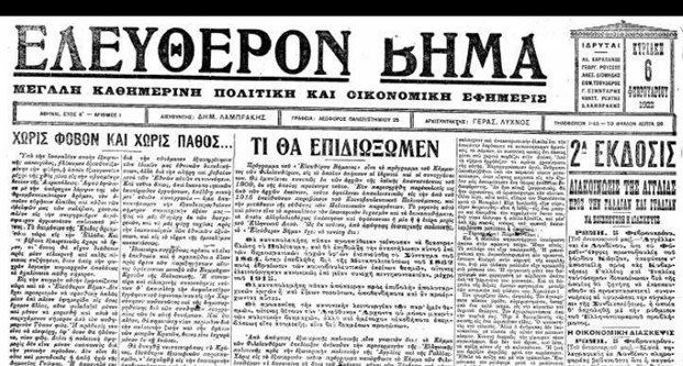 το τελοσ τησ ελληνικησ δημοσιογραφιασ