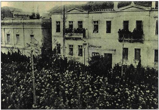 απο το 1924 εωσ σημερα