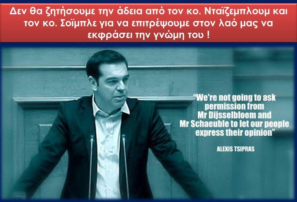 Τσίπρας Ντάιζεμπλουμ τσακίδια new deal κεφαλάς