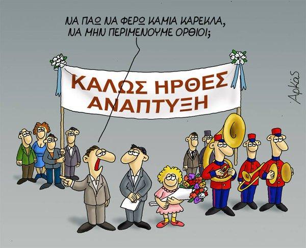 Έρχεται η ανάπτυξη. Ο διαχρονικός μύθος με τον οποίο εξαπατούνται οι Έλληνες και παραβιάζονται οι οικονομικοί νόμοι new deal Δημήτρης Στεργίου Αρκάς καλως ήρθες ανάπτυξη