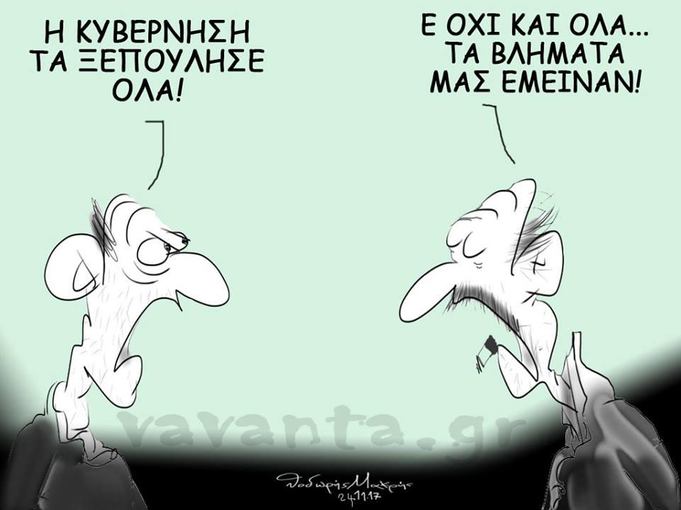 Θοδωρής Μακρής Μετά την εθνική περιπέτεια των ΣΥΡΙΖΑΝΕΛ η απογείωση της οικονομίας θα έρθει πολύ συντομότερα απ΄ ότι περιμένει ο μέσος πολίτης. new deal Λουκάς Γεωργιάδης