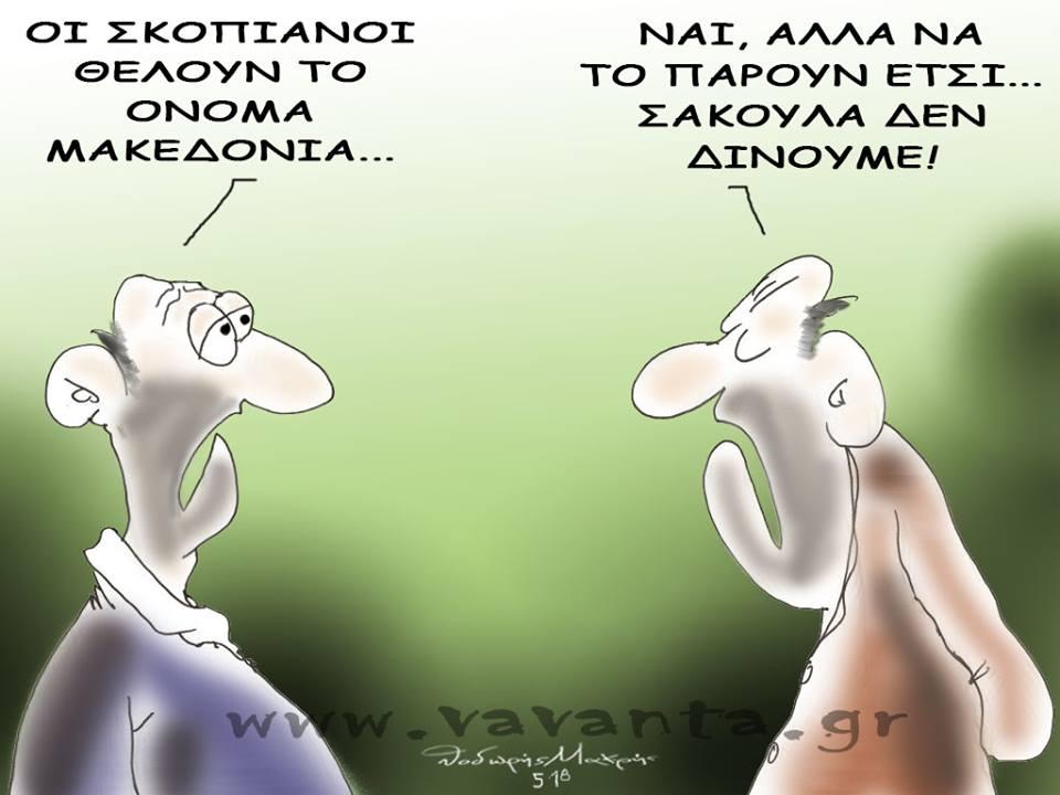 Από το πακέτο Πινέιρο μέχρι σήμερα ακούτε ένα όργιο προπαγάνδας για το Σκοπιανό. Ψέμα το ψέμα παρουσιάζω σήμερα την προπαγάνδα που οικοδομήθηκε για να αναγνωριστούν τα Σκόπια, ως Μακεδονία.Για να απαντάτε εύκολα και γρήγορα όπου τα ακούτε new deal Θανάσης Κ. σκίτσο Θοδωρής Μακρής
