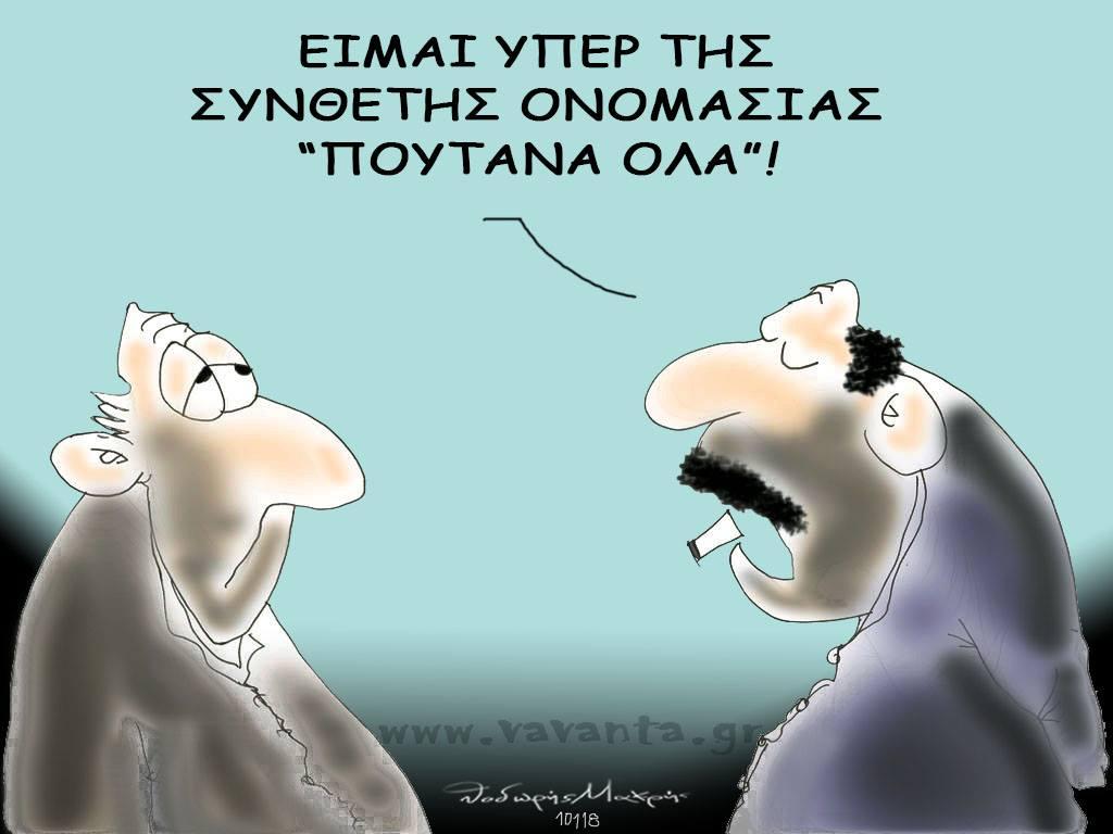 Μετά την ιστορική παρουσίαση του Σκοπιανού, ο Θανάσης Κ. κλείνει με μια παρουσίαση του«τι παίζει» σήμερα.Δηλαδή τι προσπάθησαν να επιτύχουν Τσίπρας, Κοτζιάς, Καμμένος. Γιατί δικαιώθηκε ο Σαμαράς. Πως απέτρεψε τη διάσπαση της ΝΔ ο Κυριάκος Μητσοτάκης. new deal Θανάσης Κ. Το σκίτσο ο Θοδωρής Μακρής