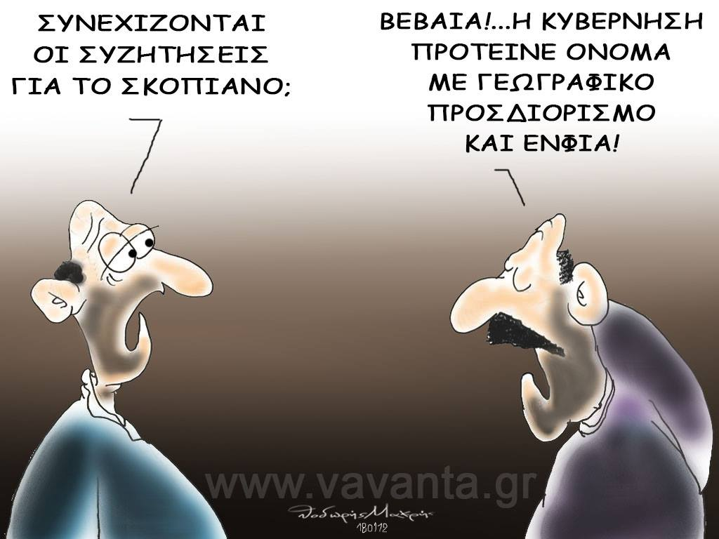διχασμοσ αυτη η ελληνικη καταρα!