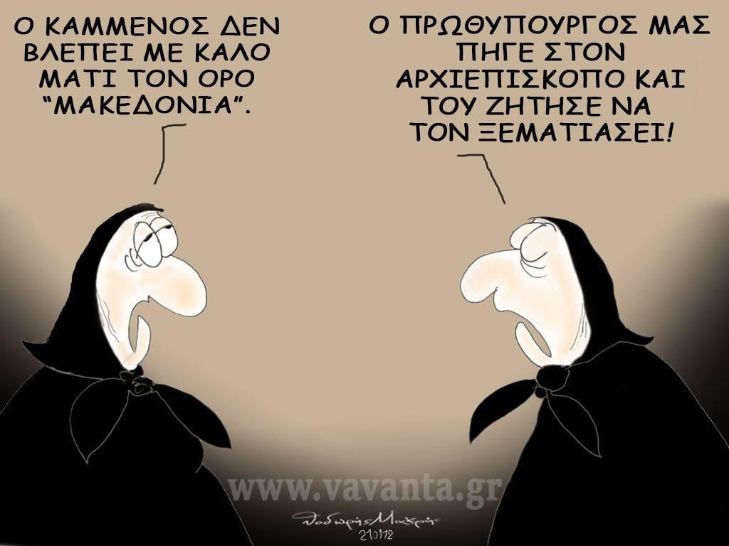 Με το Μακεδονικό ο Αλέξης Τσίπρας έστησε μια παγίδα στη ΝΔ για να τη διασπάσει. Τελικά έπεσε ο ίδιος, αφού το Μακεδονικό ένωσε τη ΝΔ στη γραμμή του 1992!Κι όποιος προσπάθησε να φύγει απ' αυτήν,αναδιπλώθηκε γιατί ούτε ο αλυτρωτισμός των Σκοπίων νομιμοποιείται ούτε η κοινωνίαδέχεται κάτι άλλο. new deal Θανάσης Κ. σκίτσο Θοδωρής Μακρής
