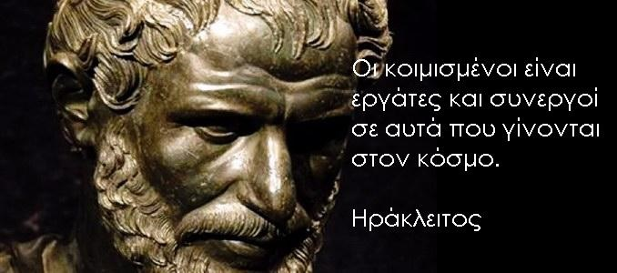 Η κοινοβουλευτική δημοκρατία στην σημερινή Ελλάδα, μπορεί και να κινδυνεύει από οριακά φαινόμενα «ανυπακοής», «δεν πληρώνω», Ρουβικώνων, κοκ. Γιατί, όπως λέει ο Ηράκλειτος, ο ολοκληρωτισμός έχει και αυτός πάντα μιαν αρχή Ιδιαίτερα δε, όταν ύπουλα και διαβρωτικά εισχωρεί στη σκέψη. new deal Αθανάσιος Παπανδρόπουλος