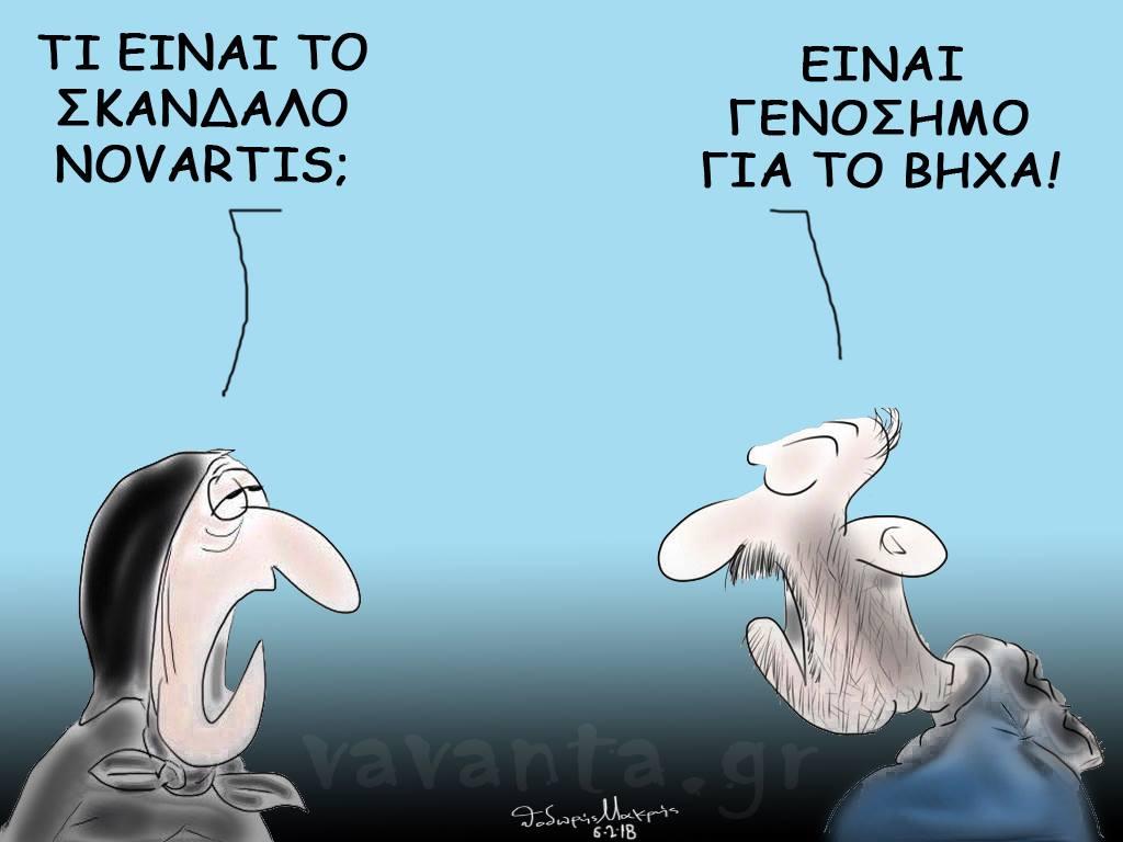 Προφανής στόχος της κυβέρνησης είναι να τονώσει την λαϊκή απογοήτευση έναντι της δημοκρατίας μας. Αυτός είναι ο κύριος στόχος της υπόθεσης Novartis. Η απαξίωση της δημοκρατίας μέσω συγκεκριμένων προσώπων. Και κατόπιν να προχωρήσει σε εκλογές μέσα σε λασποθύελλα new deal Αθανάσιος Παπανδρόπουλος, σκίτσο Θοδωρής Μακρής