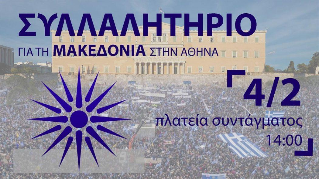 συλλαλητηριο αθηνασ: μια αυταρχικη κυβερνηση σε απομονωση