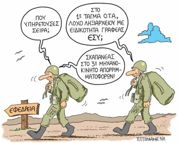 Η Εθνική Άμυνα χρειάζεται θυσίες, το όποιο πολιτικό κότσος ας το υποστούν αυτοί που τους αναλογεί. Η εφεδρεία πρέπει άμεσα να ενεργοποιηθεί. Ο επαγγελματικός στρατός είναι αυτός που πρωτίστως διακρίνεται από το υψηλό επίπεδο εκπαιδεύσεως, ετοιμότητος και ευελιξίας! new deal Ιπποκράτης Χατζηαγγελίδης