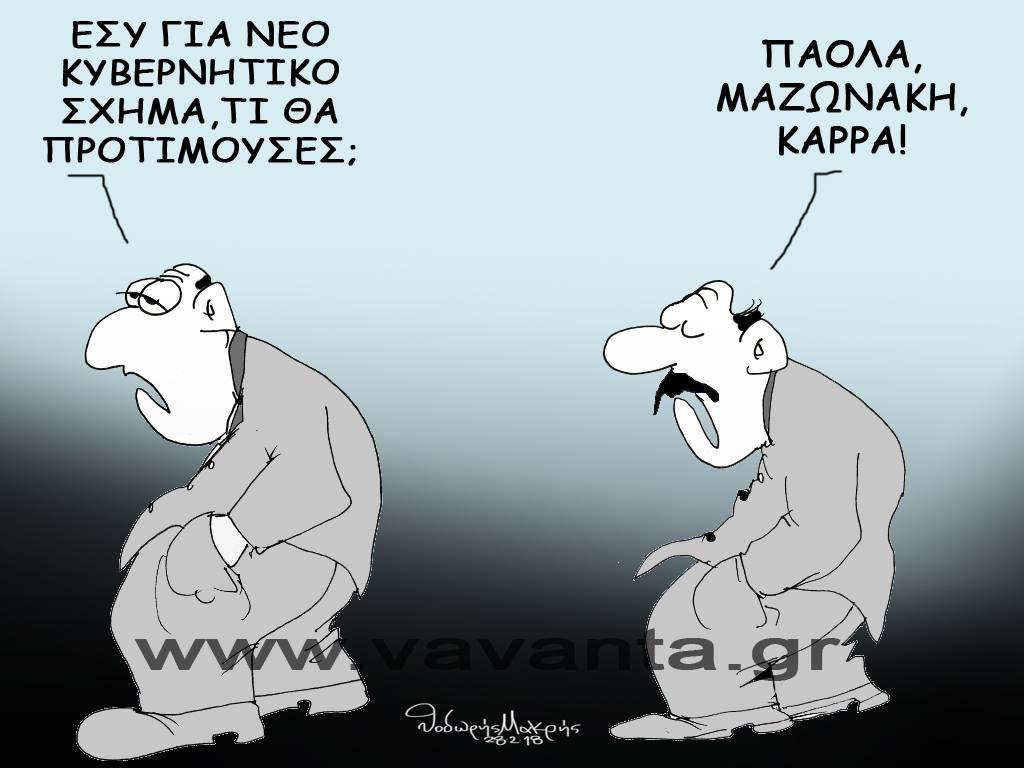 Παντού αλλού διαβάσατε αναλύσεις. Πως ο ανασχηματισμός του Τσίπρα, το έτος 2018 ήταν ιστορικός!!!Εγώ θα σας δώσω σήμερα, όχι αναλύσεις, αλλά πληροφορίες. Διασταυρωμένες και αποκλειστικές πληροφορίες, για το «σεισμό» που προκάλεσε ο ανασχηματισμός, εντός κι εκτός της Ελλάδας. new deal Θανάσης Κ. σκίτσο Θοδωρής Μακρής