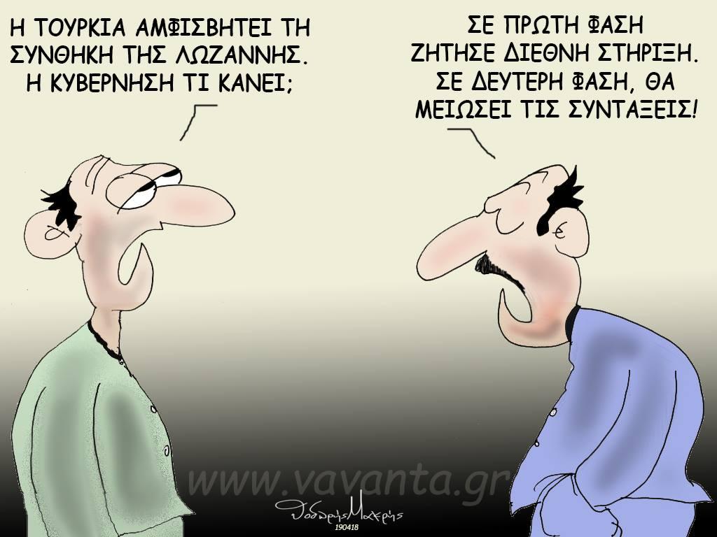 Το κυρίαρχο ερώτημα που τίθεται είναι αν στο επόμενο προεκλογικό δίμηνο, θα υπάρξει κίνδυνος ενός θερμού επεισοδίου προκειμένου ο Ερντογάν να το χρησιμοποιήσει για να ενισχύσει την θέση του στις εκλογές της 24ης Ιουνίου. Εξίσου αν θα υπάρξει ενιαίο εθνικό μέτωπο στην Αθήνα. new deal Τάσος Παπαδόπουλος, σκίτσο Θοδωρής Μακρής
