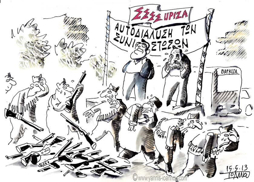 Ο ΣΥΡΙΖΑ του Αλέξη Τσίπρα βαδίζει ανέμελος και με όλη την έπαρση που φέρνει η εξουσία σ' αυτούς που τη γεύονται για πρώτη φορά. Ο λαϊκισμός και ο αυταρχισμός είναι ο οδηγός για το δικό τους κομματικός κράτος, την ίδια ώρα που κολακεύονται από τα καλά λόγια τύπου Μοσκοβιτσί και Γιουνκέρ. new deal Αντώνης Κεφαλάς
