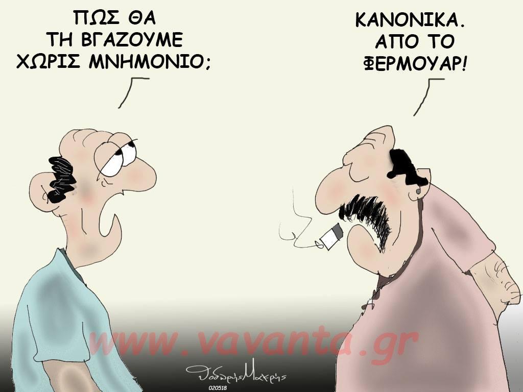 H Επιτροπή, και όχι μόνον, επιθυμεί το πολιτικό κλίμα στην Ελλάδα να γίνει περισσότερο συναινετικό, ώστε η χώρα να πραγματοποιήσει και σε βάθος μεταρρυθμίσεις. Αρκετοί Ευρωπαίοι πιστεύουν ότι δύο νέοι πολιτικοί όπως ο Κυριάκος Μητσοτάκης και ο Αλέξης Τσίπρας μπορούν να επιτύχουν. new deal Αθανάσιος Παπανδρόπουλος, σκίτσο Θοδωρής Μακρής