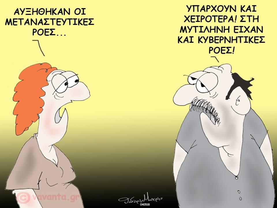 Ο Αλέξης Τσίπρας άνοιξε το Σκοπιανό και τα ελληνοτουρκικά παρακάμπτοντας την εθνική συνεννοήση με την Αντιπολίτευση. Την ίδια στιγμή οξύνεται το μεταναστευτικό, ενώ ο διχασμός και η σκανδαλολογία κυριαρχούν σε ένα μακράς διάρκειας προεκλογικό αγώνα που ήδη ξεκίνησε ατύπως. new deal Τάσος Παπαδόπουλος, σκίτσο Θοδωρής Μακρής