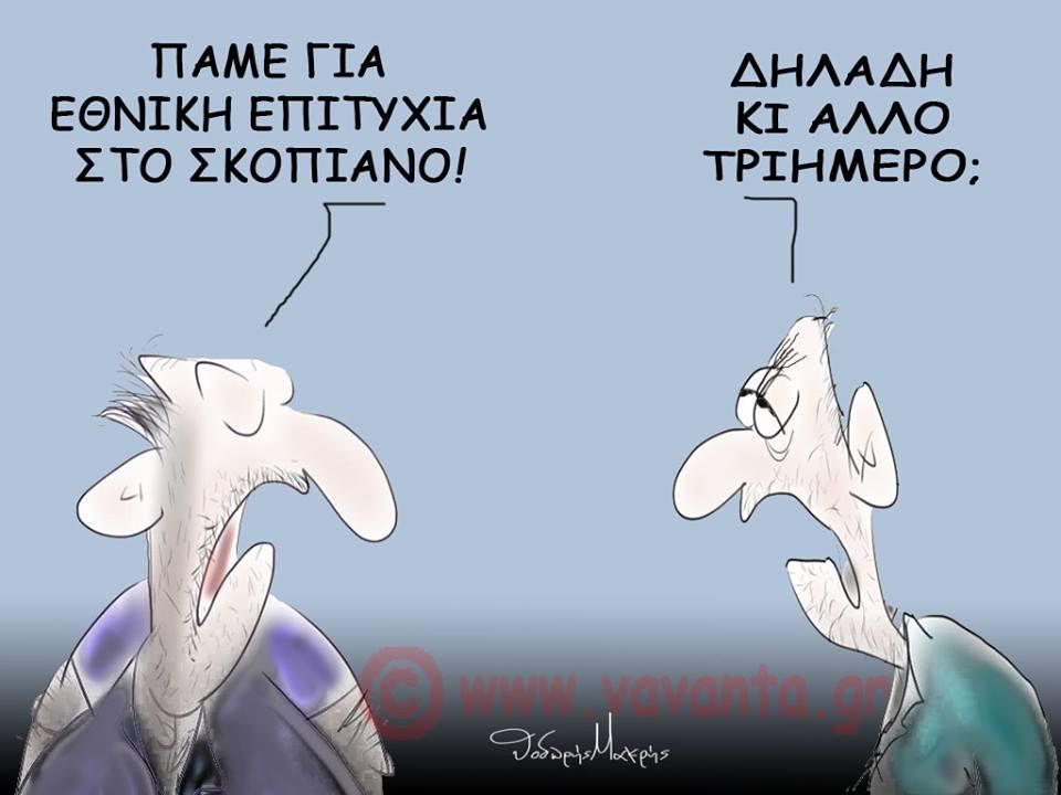 Αυτά που ΣΥΡΙΖΑ και Αλέξης Τσίπρας περιγράφουν ως λύση στο Σκοπιανό, είναι μια ιστορία γεμάτη ψέμα και απάτη.Η κυβέρνηση ΣΥΡΙΖΑ μπαίνει στην Ιστορία ως η πρώτη κυβέρνηση εθνικού κράτους που αναγνώρισε επίσημα αλυτρωτισμό που στρέφεται εναντίον της! new deal Θανάσης Κ., σκίτσο Θοδωρής Μακρής