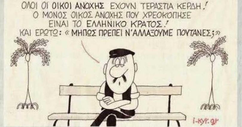 Ο Ηλίας Καραβόλιας σημειώνει ότι ελληνικό κράτος δεν ιδρύθηκε ποτέ στον τόπο. Ταμείο που εποφθαλμιούν τα κόμματα, παραμένει όπως και το γρηγορόσημο λιπαντικό για την κρατική μηχανή. Τελικά όμως το αποτυχημένο κράτος είμαστε όλοι εμείς. Το Δημόσιο είναι ο καθρέπτης της κοινωνίας μας. new deal σκίτσο ΚΥΡ