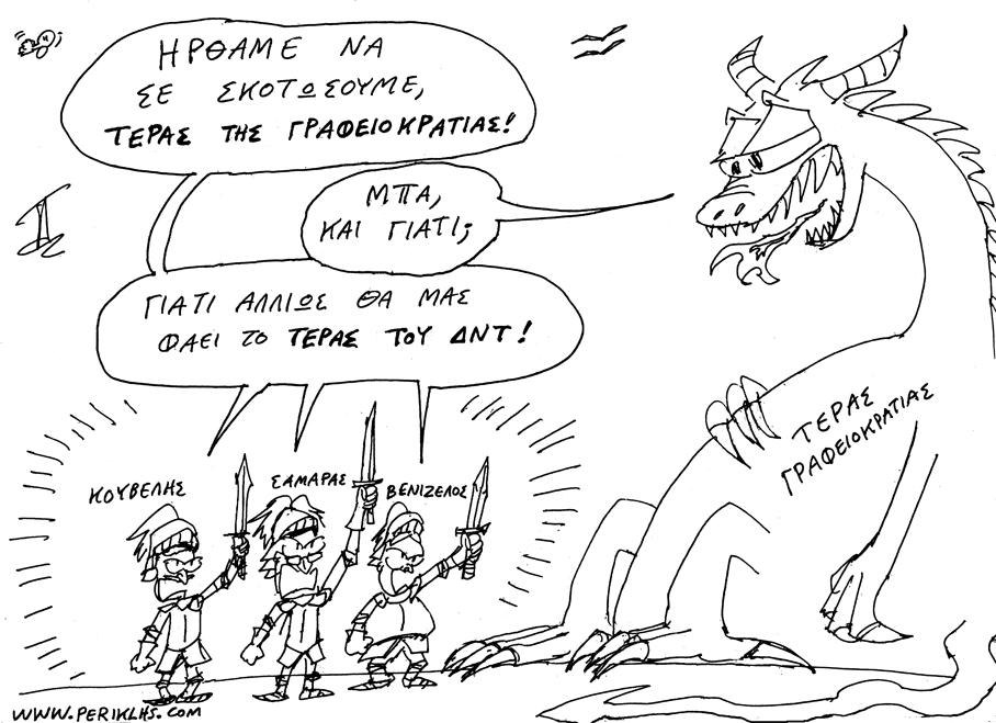 Ο Τάσος Παπαδόπουλος σημειώνει ότι ο ψηφιακός αναλφαβητισμός στην Ελλάδα παραμένει. Όλο αυτό το πανδαιμόνιο με την γραφειοκρατία που το συναντά ο πολίτης σε όλες τις συναλλαγές του με το κράτος, δείχνει ότι μετά από τρία μνημόνια μυαλό δεν βάλαμε. new deal