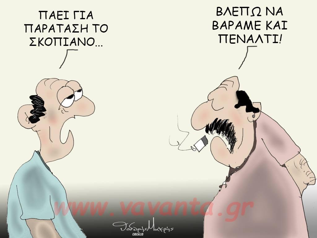 Ο Κωνσταντίνος Μαργαρίτης σημειώνει ότι η ονομασία Βόρεια Μακεδονία που συμφώνησαν οι Αλέξης Τσίπρας και Ζόραν Ζάεφ έγινε σε πείσμα των εθνικιστικών-λαϊκιστών και στις δυο χώρες, τονίζοντας ότι η συμφωνία περιλαμβάνει όλα όσα εξαρχής επιδίωκε η ελληνική πλευρά. new deal σκίτσο Θοδωρής Μακρής