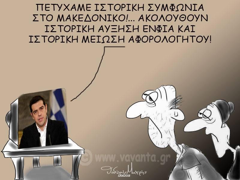 Ο Θανάσης Κ. σημειώνειόσοι τελικά συμφωνούν με αυτό που πάει να κάνει η κυβέρνηση Τσίπρα (να δοθεί το όνομα και να αναγνωριστεί «μακεδονική εθνότητα») δεν ξεπερνά πια το 10% (το πολύ). Ενώ οι κατηγορηματικά αντίθετοι είναι οκταπλάσιοι – 80% (τουλάχιστον)! new deal σκίτσο Θοδωρής Μακρής