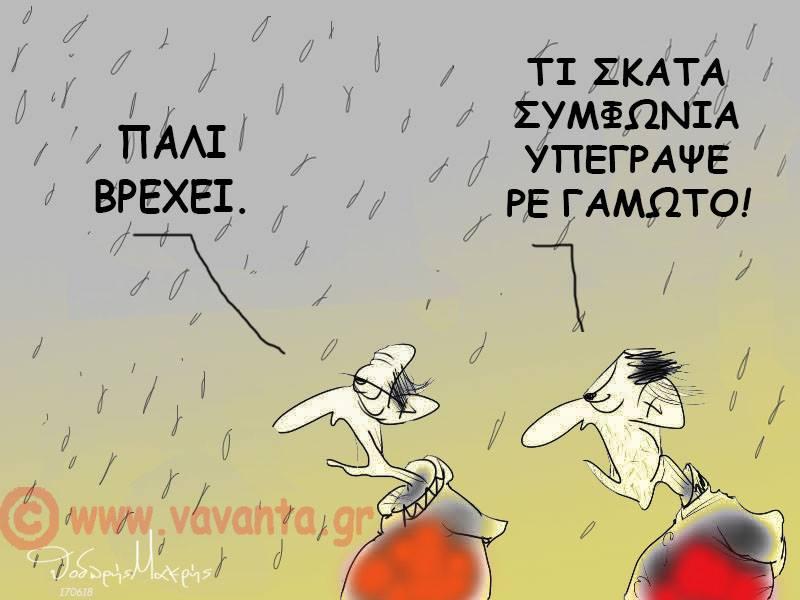 Ο Τάσος Παπαδόπουλος εντοπίζει και παραθέτει τα τρωτά σημεία της συμφωνίας Τσίπρα - Ζάεφ, σημειώνοντας ότι ο αλυτρωτισμός των γειτόνων δεν διευθετήθηκε, ενώ η γλώσσα και η ταυτότητα προκαλούν σύγχυση. new deal σκίτσο Θοδωρής Μακρής