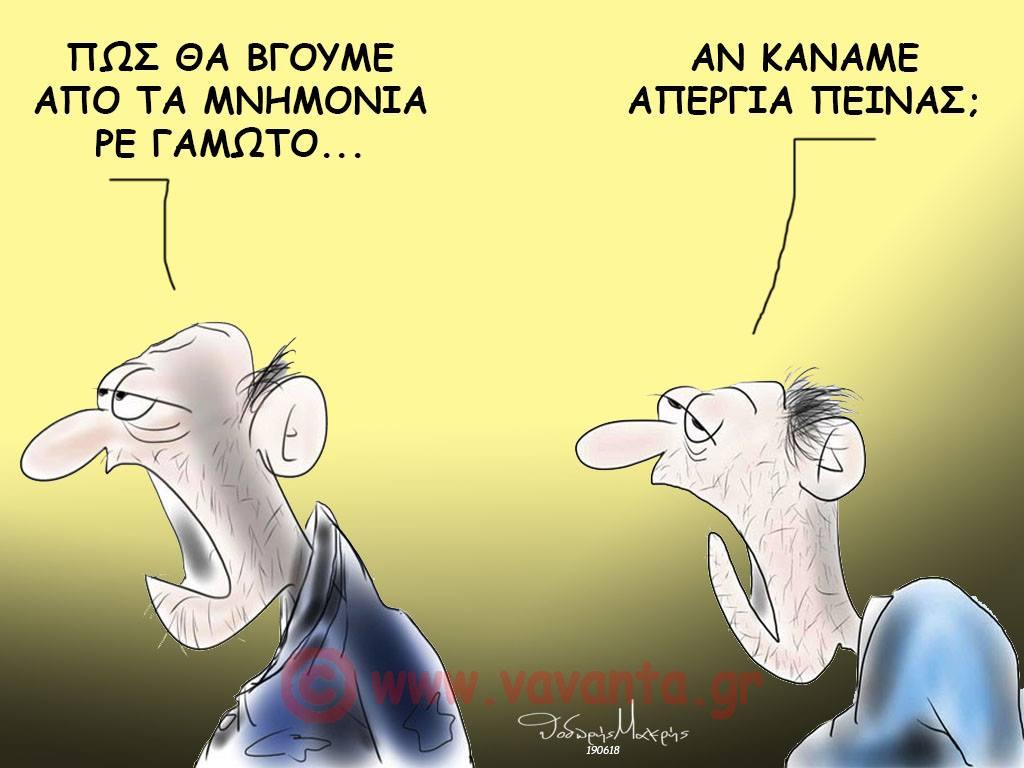 Ο Κώστας Χριστίδης σημειώνει πως η νέα κανονικότητα του ΣΥΡΙΖΑ αναδεικνύεται και από πολλές άλλες εκδηλώσεις, με τις οποίες λόγω της διάρκειας και της επαναληψιμότητάς τους έχει επέλθει, δυστυχώς, εξοικείωση. new deal σκίτσο Θοδωρής Μακρής