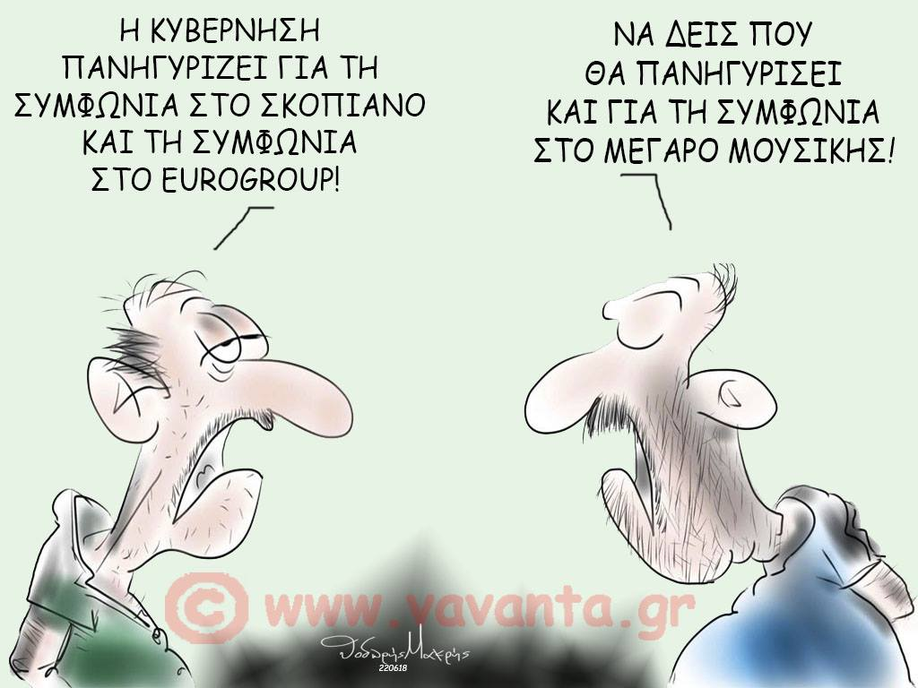 Ο Αθανάσιος Παπανδρόπουλος σημειώνει ότι μετά την τελευταία συμφωνία για το χρέος, η χώρα έχεινα επιλέξει μεταξύ επιμήκυνσης της λιτότητας και την υπανάπτυξη ή απελευθέρωσης της οικονομίας από συντεχνίες και πιράνχας της δημόσιας διοίκησης. new deal σκίτσο Θοδωρής Μακρής