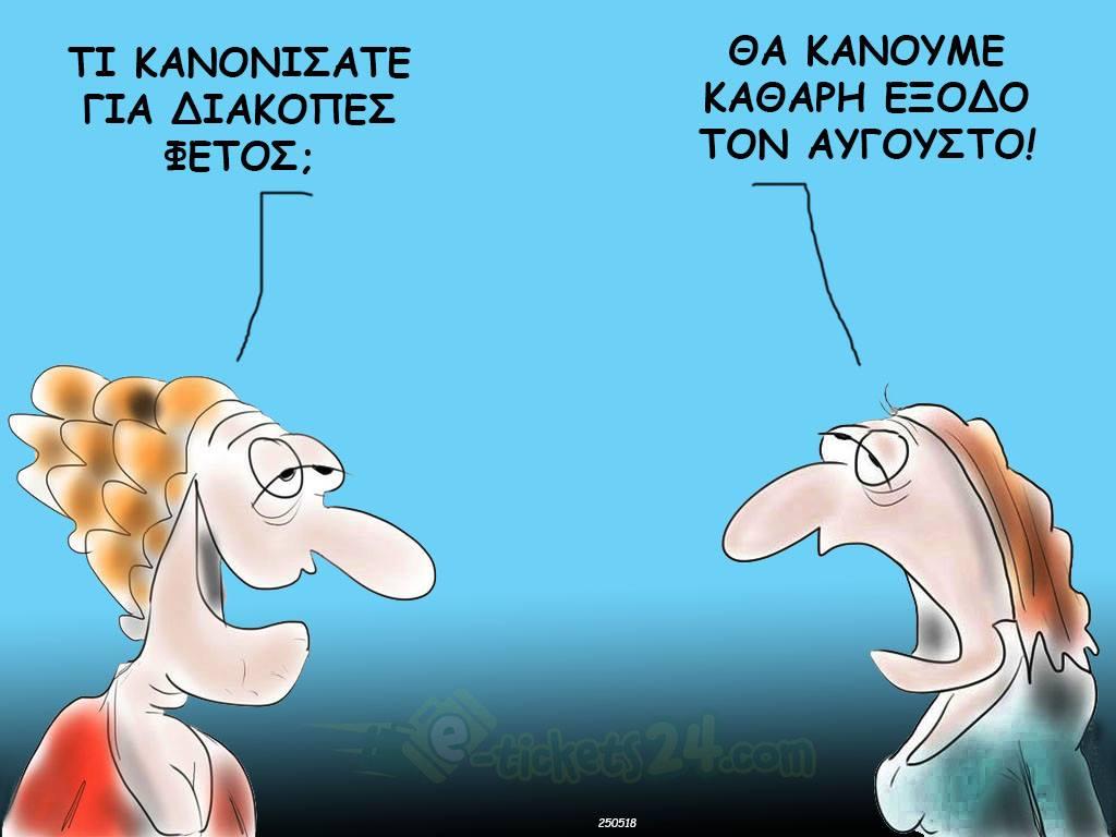 Ο Κώστας Χριστίδης σημειώνει ότι το κυβερνητικό