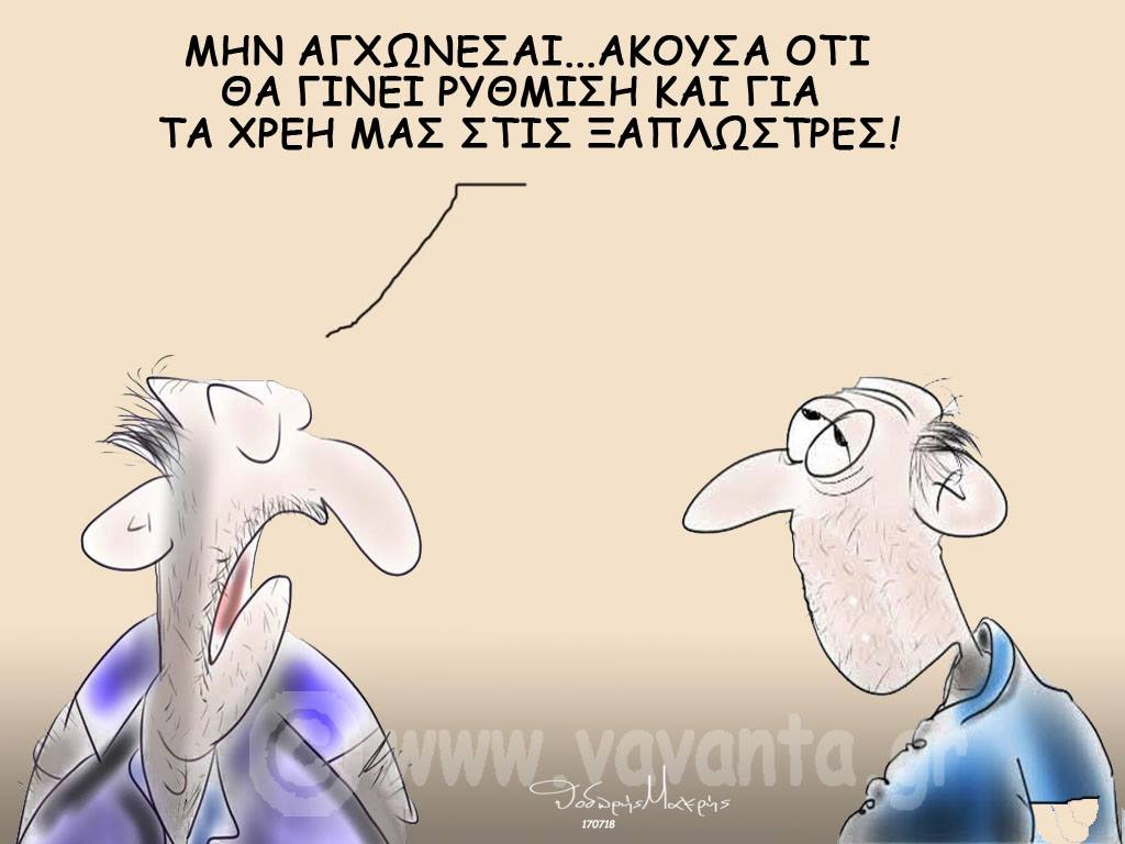 Ο Νίκος Αναγνωστάτος σημειώνει ότι από την παράδοση της Μακεδονίας μέχρι τα αιματοβαμμένα πλεονάσματα, ο δρόμος προς τις εκλογές αφήνει πίσω του συντρίμμια. Μέχρι το δήθεν τέλος των Μνημονίων των εξαθλιωμένων πολιτών. new deal