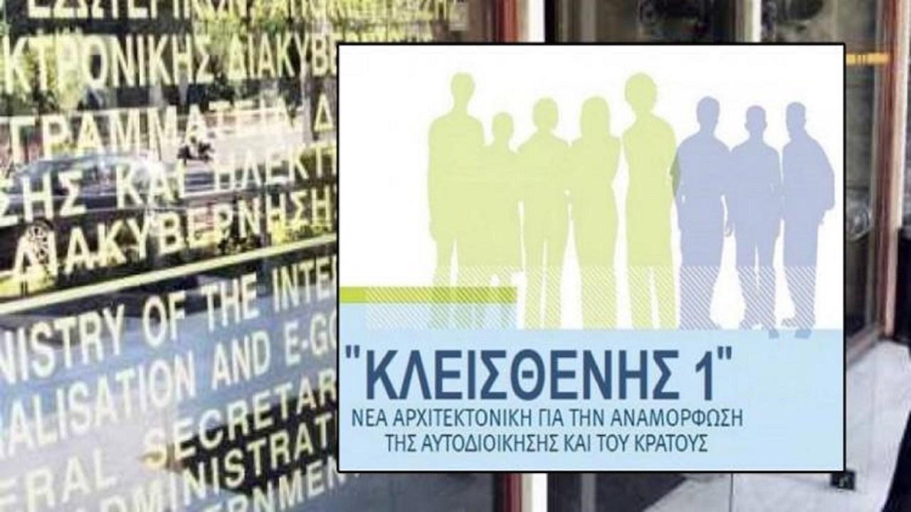 Ο Θανάσης Κ. σημειώνει ότι πολυδιαφημισμένο σπάσιμο των δυο εκλογικών περιφερειών και η απλή αναλογική στην Αυτοδιοίκηση, είναι άλλη μια προσπάθεια εξαπάτησης των Ελλήνων πολίτων... new deal
