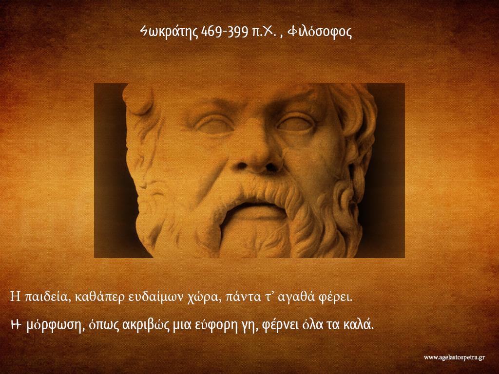 Ο Κώστας Χριστίδης επιμένει στην Παιδεία και σε μια εθνική προσπάθεια που περιορίζουν την ελευθερία στην εκπαιδεύση. Ο φιλελευθερισμός της Παιδείας επανέρχεται επιτακτικά ως αναγκαιότητα μετά από τρισήμισυ χρόνια διακύβερνησης ΣΥΡΙΖΑ. new deal