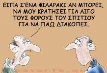 Ο Τάσος Παπαδόπουλος καταγράφει την κρατική σπατάλη. Με μια σειρά από παραδείγματα αποδεικνύει πως ο φορολογούμενος πληρώνει την κακοδιαχείριση όλων των κυβερνήσεων οι οποίες δεν σέβονται το κρατικό χρήμα. new deal σκίτσο Θοδωρής Μακρής