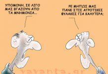Ο Αθανάσιος Παπανδρόπουλος σημειώνει ότι η έξοδος από τα Μνημόνια, είναι άλλο ένα κυβερνητικό καλαμπούρι, καθώς η Ελλάδα μπορεί να έχει Τρόικα, παραμένει όμως μια μη κανονική χώρα, την οποία οι αγορές θα συνεχίσουν να επιτηρούν. new deal σκίτσο Θοδωρής Μακρής