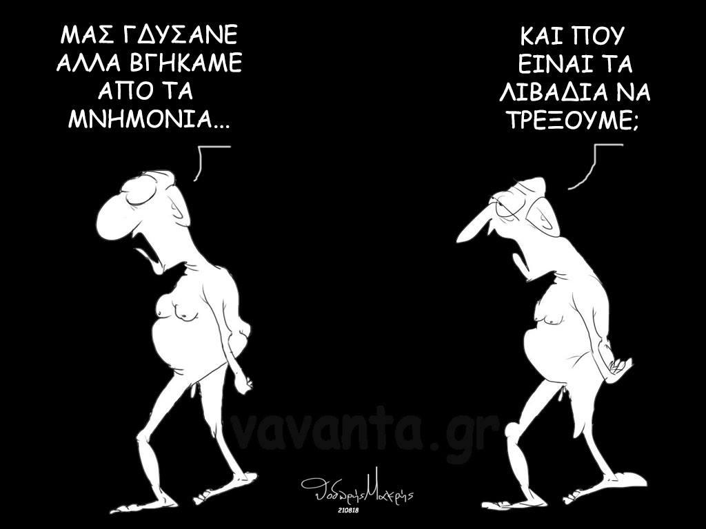 Ο Θανάσης Κ. εξηγεί πως μετά τα Μνημόνια η χώρα είναι στον αέρα. Ο Αλέξης Τσίπρας δεν φοβίζει τους αντιπάλους τους. Είναι απαξιωμένος. Η επόμενη μέρα θέλει την κοινωνία να αναζητά πολιτικές δυνάμεις να προχωρήσουν σε ρήξεις και να συσπειρώσουν την πλειοψηφία της λογικής. new deal σκίτσο Θοδωρής Μακρής
